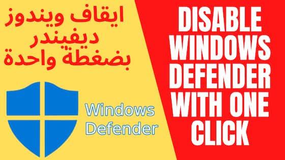تعطيل windows defender بضغطة واحدة | إيقاف ويندوز ديفيندر