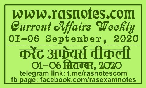 Current Affairs GK Weekly September 2020 (01-06 September) in hindi pdf