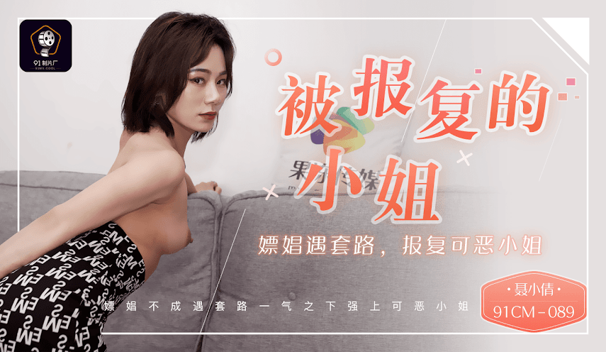 91CM-089 The Revenge Miss Nie Xiaoqian - idols