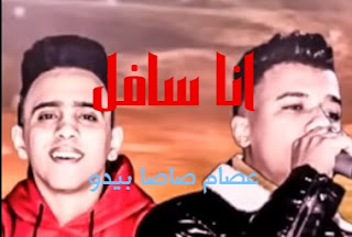 كلمات اغنيه انا سافل yes i know عصام صاصا بيدو