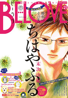 ビー・ラブ 2016年20、21号 [BE LOVE 2016 20、21], manga, download, free