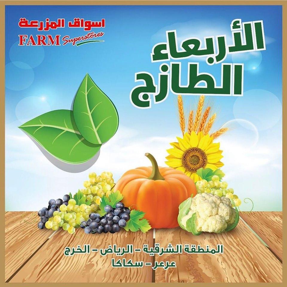 عروض اسواق المزرعة الرياض و الشرقية اليوم الاربعاء 21 اغسطس 2019