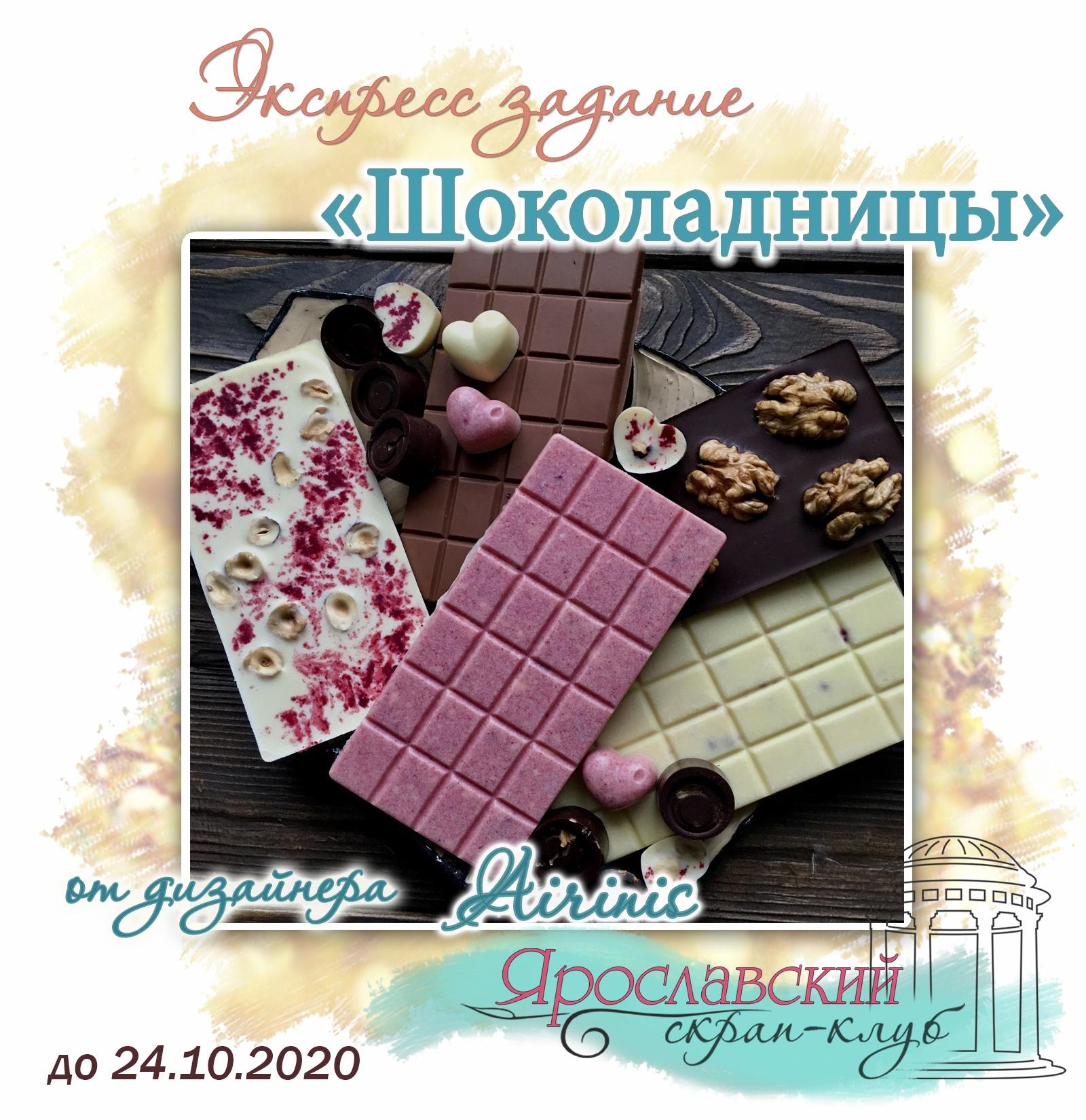 """Экспресс-задание """"Шоколадницы"""" до 24.10.2020"""