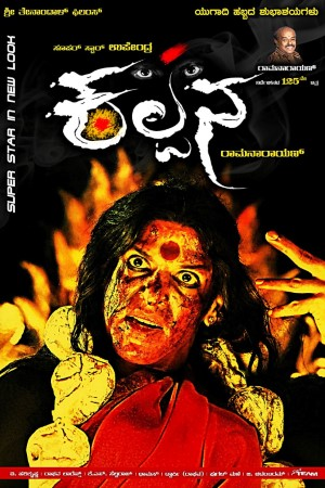 Download Kalpana (2012) Hindi Dubbed Movie 480p   720p   1080p WEBRip 400MB   1.1GB