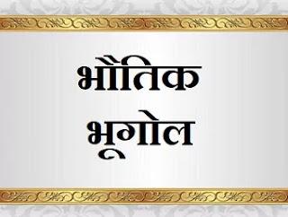bhautik-bhugol