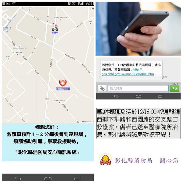 彰化縣消防局安心簡訊 救護車出勤即時回報案人