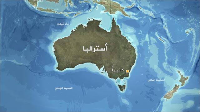 استراليا : المصادقة على توصية تؤيد بقوة حق الشعب الصحراوي في تقرير المصير