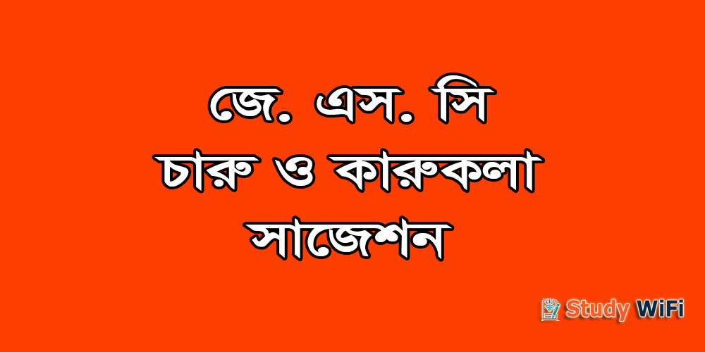 jsc Arts and Crafts suggestion, exam question paper, model question, mcq question, question pattern, preparation for dhaka board, all boards