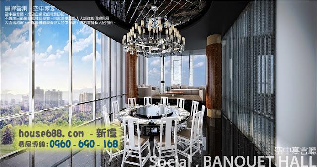 德鑫中港陽明 空中宴會廳