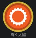輝く太陽バッジ_Audible(オーディブル)