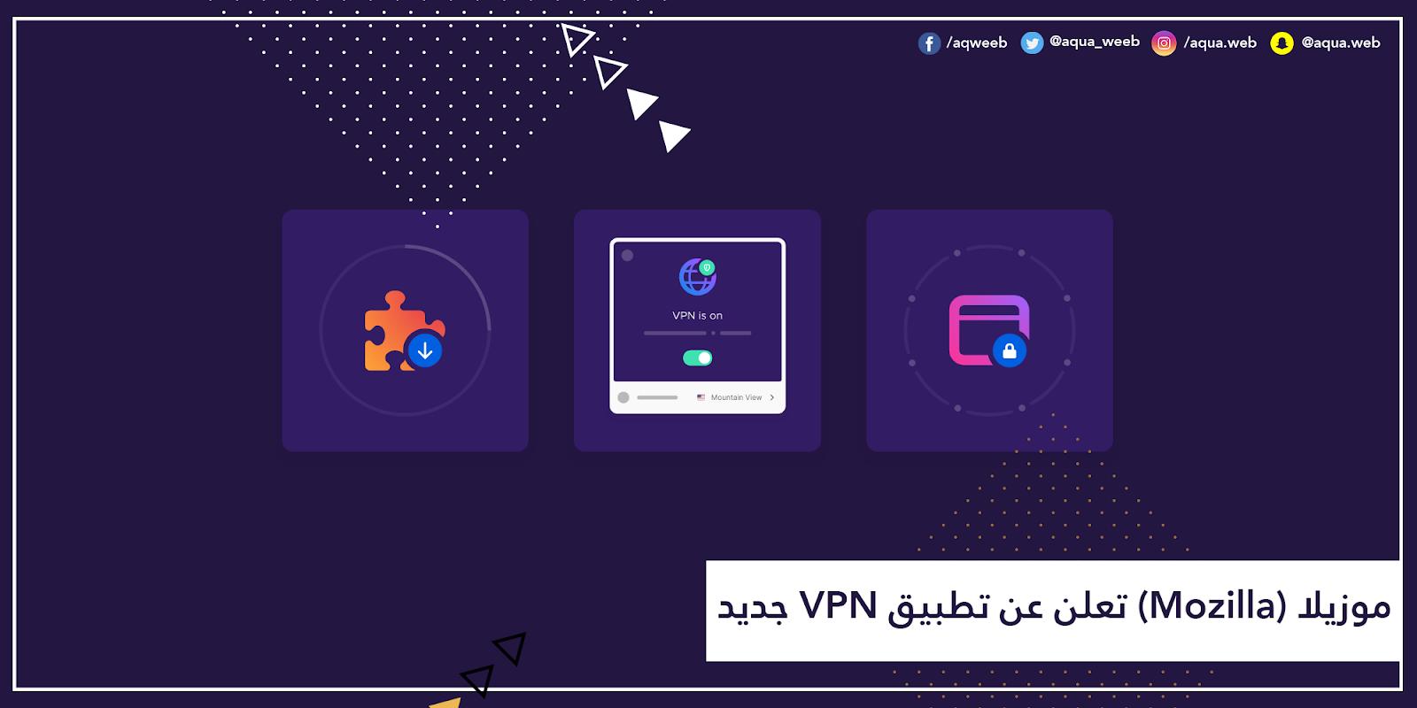 موزيلا (Mozilla) تعلن عن تطبيق VPN جديد و إحترافي