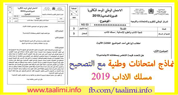 نماذج امتحانات وطنية 2019 مسلك الاداب