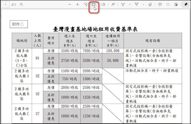 如何使用 Microsoft Edge 內建的 PDF 閱讀程式功能