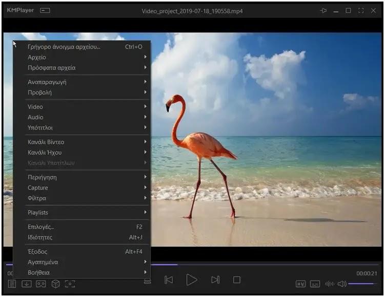 KMPlayer:  Ο κορυφαίος δωρεάν βίντεο Player για υπολογιστές και κινητά