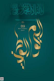 صور اليوم الوطني السعودي ٨٩
