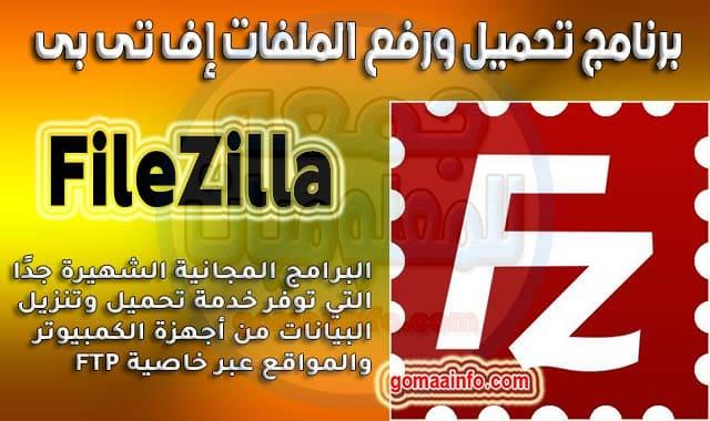 برنامج تحميل ورفع الملفات إف تى بى FileZilla 3.53.1 Multilingual