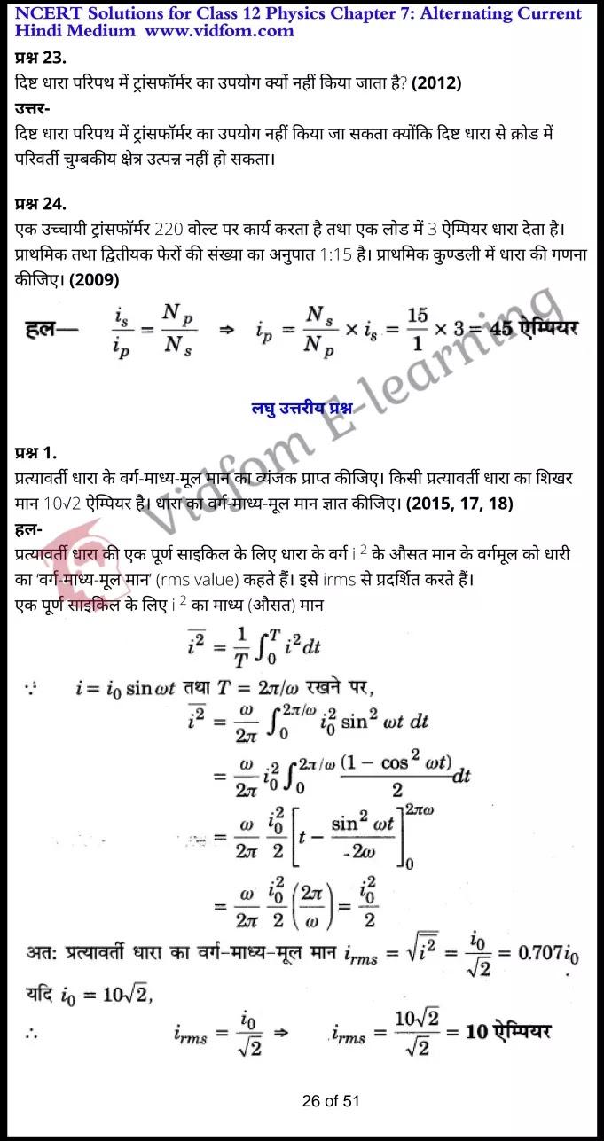 class 12 physics chapter 7 light hindi medium 26