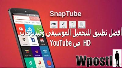 تطبيق : SnapTube : أداة بسيطة لتنزيل أي فيديو من YouTube بطريقة بسيطة وسريعة ومناسبة لكي تتمكن من تشغليه لاحقا دون الحاجة للاتصال بالإنترنت.يتوفر هذا التطبيق على خيارات بحث عديدة تشمل فهرسا يحتوي على 11 فئة فرعية، وقسما خاصا بالفيديوهات ذات الشعبية، وقسما خاصا بالفيديوهات ذات أعلى نسب المشاهدة، بالإضافة إلى قسم آخر يحتوي على فيديوهات ينصح بها كل يوم... شرح البرنامج عبر الفيديو التالي فرجة ممتعة .