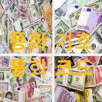 국가별 통화 기호 (심볼), ISO 통화 코드 표 (Currency Code Table), 통화쌍 별명 (Currency Pair Nickname)