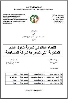 مذكرة ماستر: النظام القانوني لحرية تداول القيم المنقولة التي تصدرها شركة المساهمة PDF