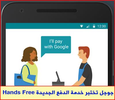 Hands Free جوجل تختبر نظاما جديد للدفع