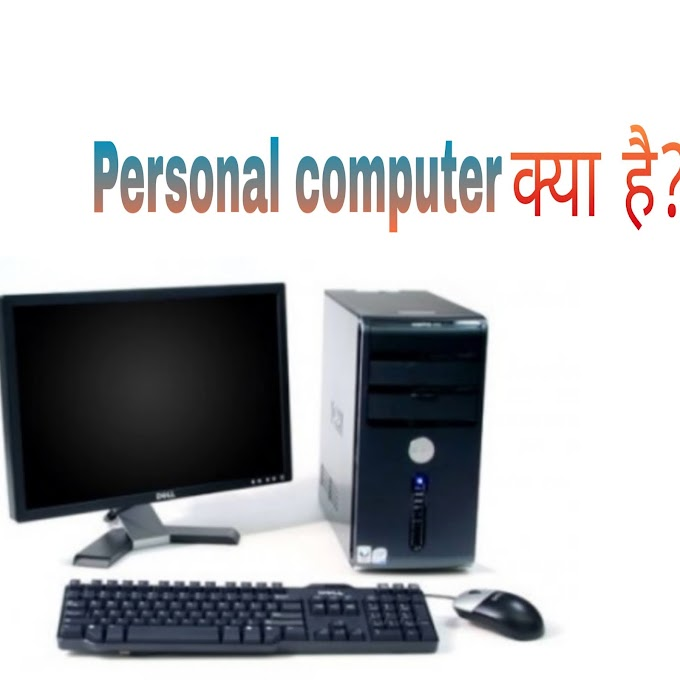 पर्सनल कंप्यूटर | personal computer
