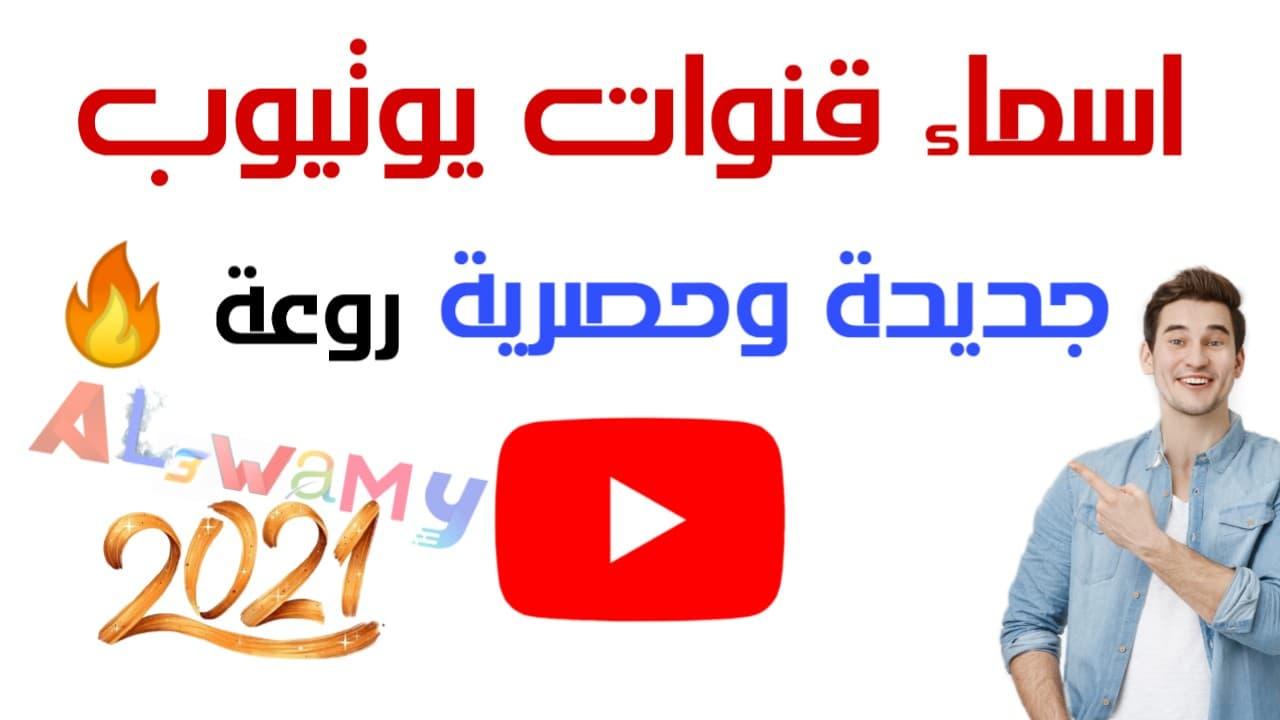 اسماء قنوات يوتيوب، اسم قناة لليوتيوب،اسماء قنوات يوتيوب عربي، اسماء قنوات يوتيوب غير مستخدمة، اسماء قنوات يوتيوب gaming
