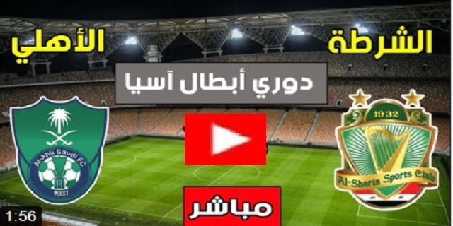 بث مباشر مشاهدة مباراة الأهلي السعودي ضد الشرطة العراقي