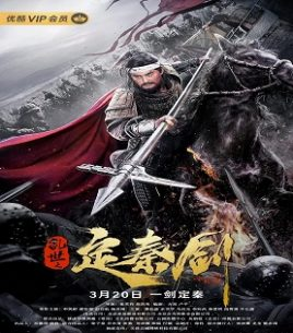 Nonton Download Film The Emperor's Sword (2020) Full Movie Sub Indo