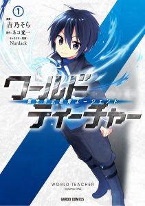 Manga World Teacher – Isekaishiki Kyouiku Agent Bahasa Indonesia