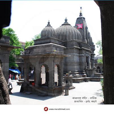 काळाराम मंदिर नाशिक | Kalaram Mandir Nashik