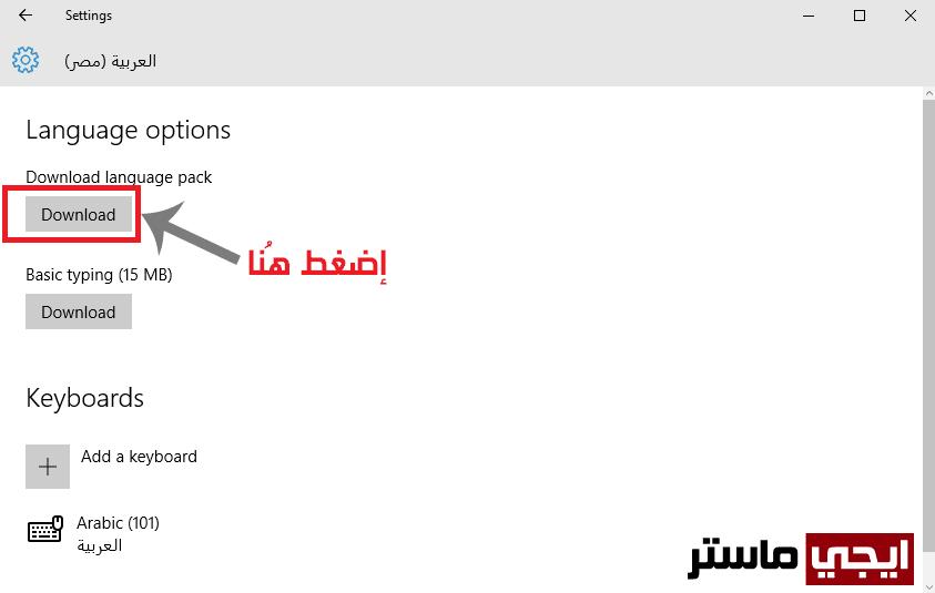 تغيير لغة ويندوز 10