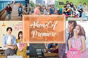 "Featured Post: ""Ahead of Premiere: Romcom Galore"""