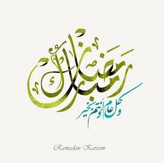 رمضان مبارك 2019 وكل عام وانتم بخير