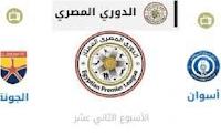 موعد مبارة اسوان والجونه بالدوري المصري وتاريخ لقاءات الفريقين