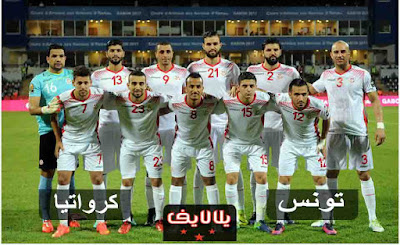 مشاهدة مباراة تونس وكرواتيا بث مباشر اليوم