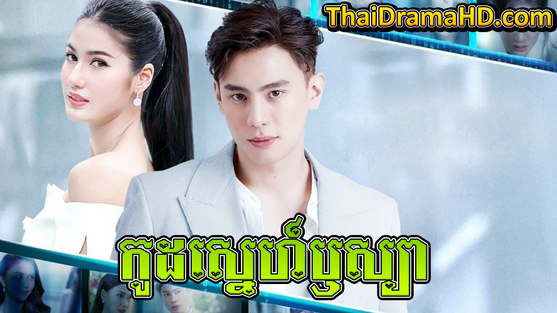 Code Sne Russya, Thai Drama, Thai Drama HD, Khmer Movie, Phumikhmer, Phumikhmer1, movie-khmer, video4khmer, khmotions, kolabkhmer, khmer drama, ksdrama, cookingtips, roscheat, khmertimeskh, khmerkomsan, phumi7, merlkon, film2us, movie2kh, sweetdrama, khmercitylove, khreplay, tvb cambodia drama, ckh7, srokthai, phumimedia, phumi8, khmer avenue, khmer search, Soyo, khmerfans