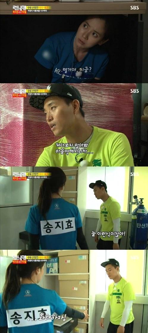 song ji hyo and kang gary dating 2013