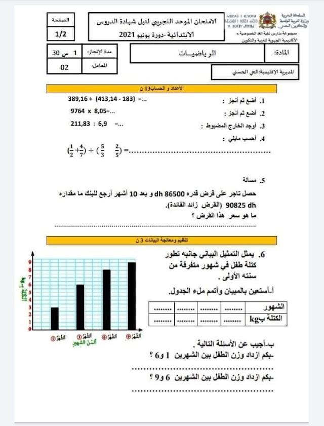 الامتحان الموحد التجريبي لنيل شهادة الدروس الابتدائية الرياضيات يونيو 2021