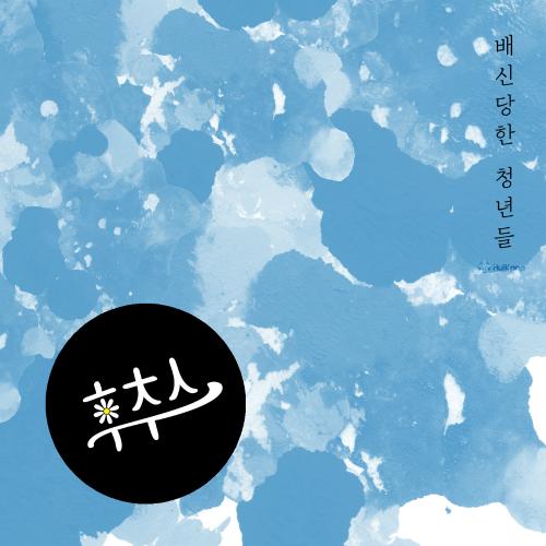 [Single] Hoochus – 배신당한 청년들
