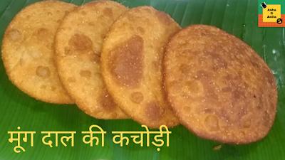 Moong Daal Kachori | मूंग दाल की करारी खस्ता कचोड़ी | Khasta Moong Dal Kachori Recipe