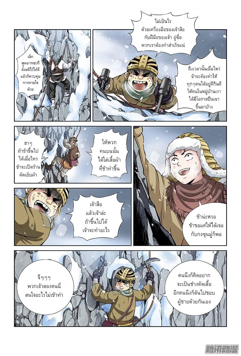 อ่านการ์ตูน Call Me God! 14 ภาพที่ 6