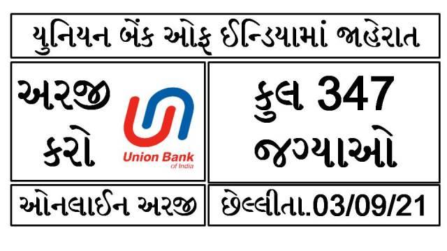 Union Bank of India SO Recruitment 2021 @unionbankofindia.co.in