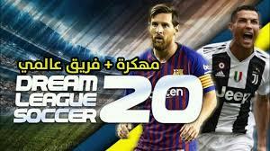 تحميل لعبة دريم ليج 2020 لعام الجديد dream league للاندرويد و برابط مباشر دريم ليج 2020