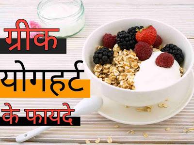 Greek yogurt in hindi