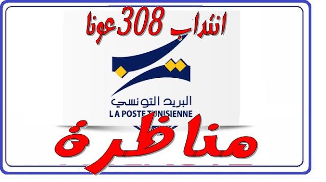 مناظرة البريد التونسي لانتداب 308 عونا