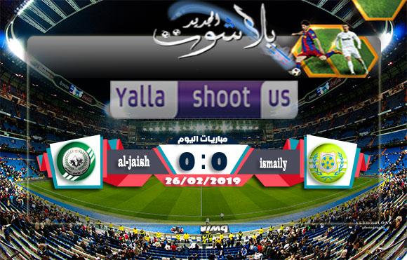 نتيجة مباراة الإسماعيلي وطلائع الجيش اليوم 26-02-2019 الدوري المصري