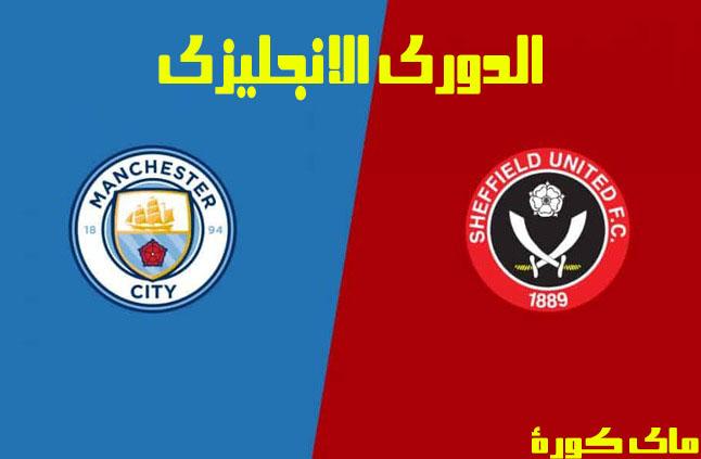 مشاهدة مباراة مانشستر سيتي وشيفيلد يونايتد بث مباشر اليوم 30-1-2021 الدوري الإنجليزي