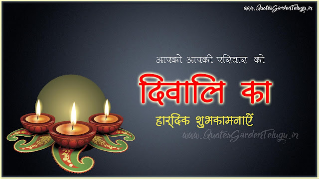 diwali Greetings in hindi - Diwali Quotes messages in hindi