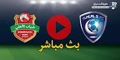 مشاهدة مباراة شباب الأهلي دبي والهلال بث مباشر اليوم 18 ابريل 2021 في دوري أبطال أسيا